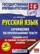 ЕГЭ Русский язык. Сочинение по прочитанному тексту. Задание № 25 на едином государственном экзамене
